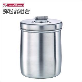 【Tiamo】1502不鏽鋼篩粉器組合(HG1763)