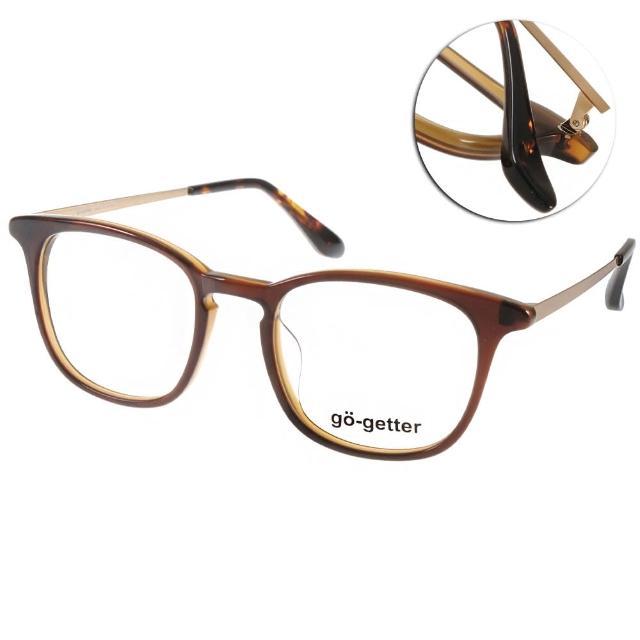 【Go-Getter眼鏡】韓版百搭款(棕-金#GO3004 C02)