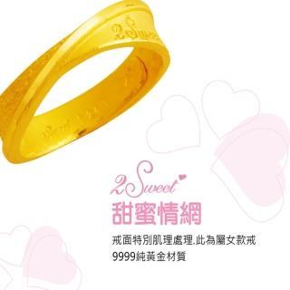 【甜蜜約定2sweet-FR6247】純金金飾情人對戒女戒-約重1.10錢(純金情人對戒)