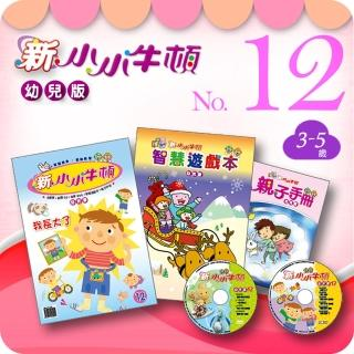 【新小小牛頓幼兒版】NO.012(3-5歲)