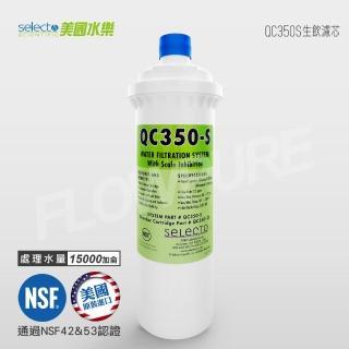 【Selecto美國水樂】濾菌抑垢型濾芯(QC350S CART)
