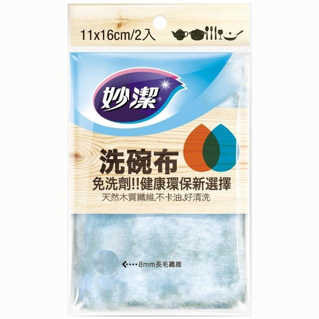 【妙潔】洗碗布(2入/3色混搭/隨機出貨)
