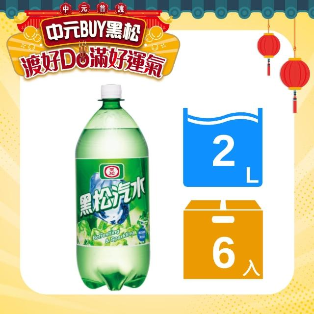 【黑松】黑松汽水(2000ml X 6入)