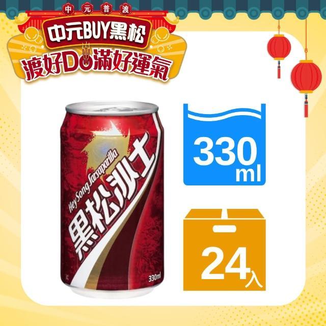 【黑松】黑松沙士330ml X24入
