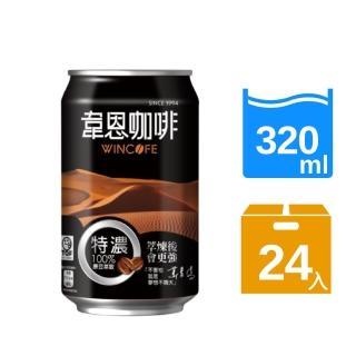 【蕭青陽代言】韋恩特濃咖啡(320ml X 24入)