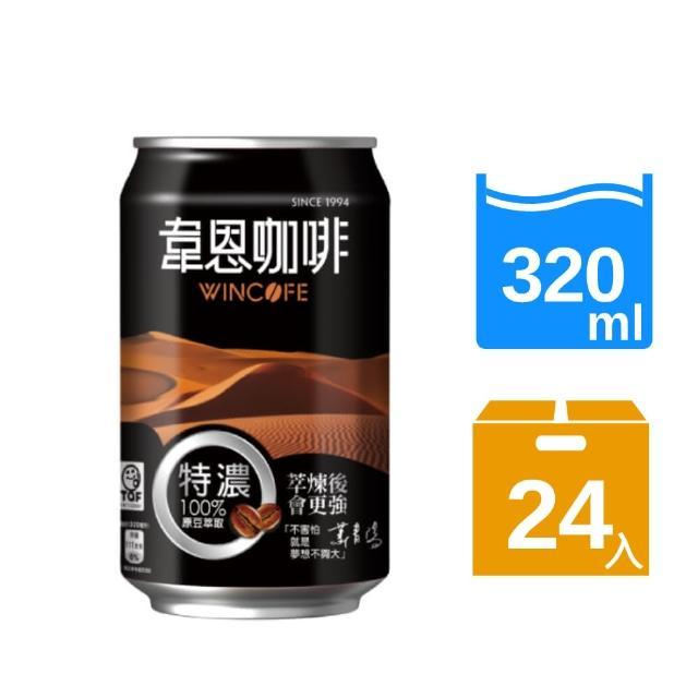 【韋恩咖啡】特濃咖啡(320ml X 24入)