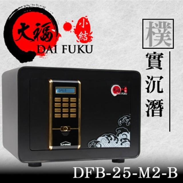 【TRENY】大福-新小結系列保險箱-DFB-25-M2-B(原廠保固兩年)