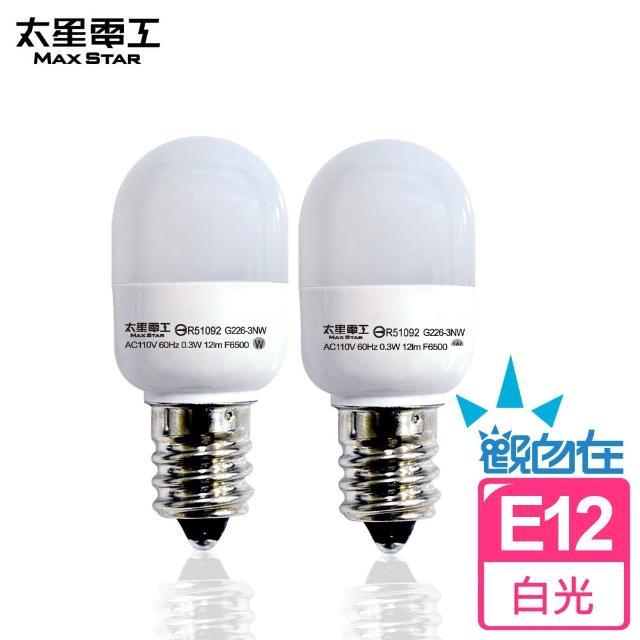 【太星電工】觀自在LED節能燈泡E12/0.3W/白光(2入)