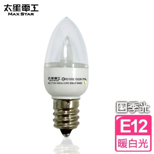 【太星電工】四季光超亮LED小夜燈泡E12/0.5W(暖白光)