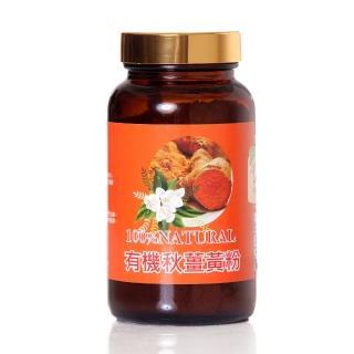【台灣好品】100%台灣頂級有機純紅薑黃粉(120g/瓶×3瓶)