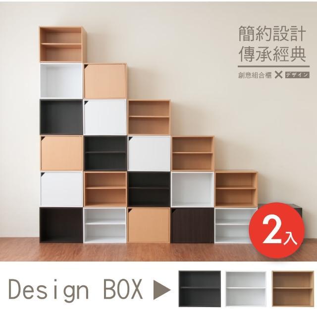 【Hopma】單門櫃/收納櫃2入組-無門隔板款(置物櫃/儲存櫃)