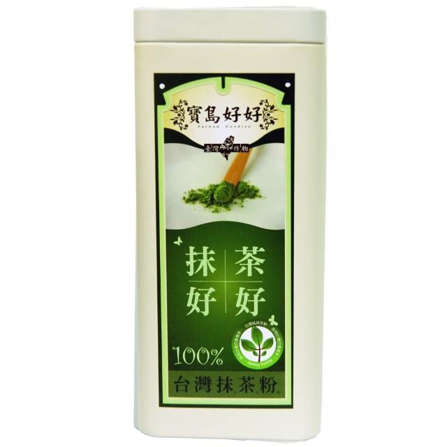 【寶島好好】抹茶好好台灣純抹茶粉250g裝(烘焙用)