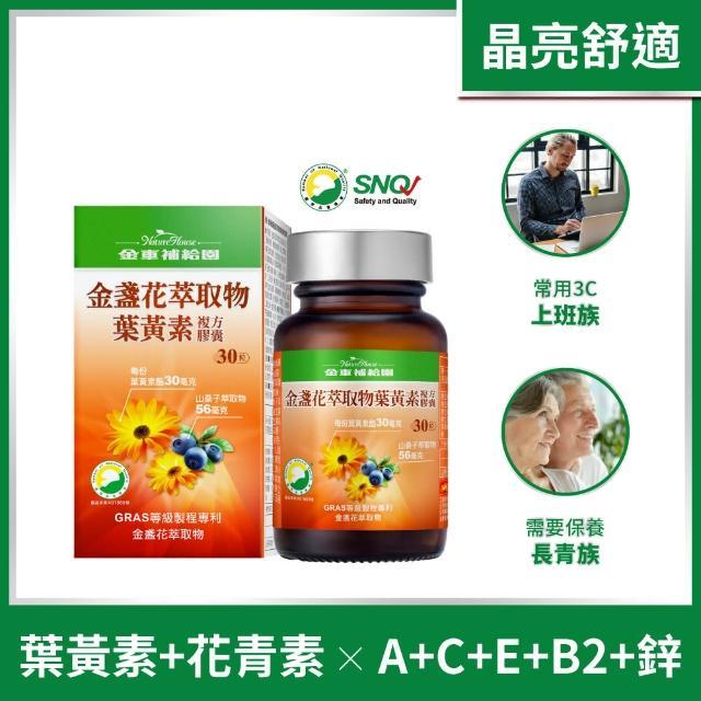 【金車補給園】金盞花萃取物葉黃素複方膠囊(30粒)
