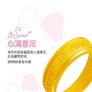【甜蜜約定2sweet-FR6260】純金金飾情人對戒男戒-約重1.95錢(七夕情人節)