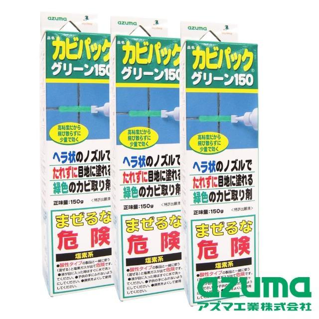 【AZUMA】黑黴剋星150mlx3入