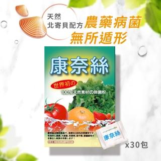 【日本康奈絲】100%純天然蔬果除菌粉 30包/盒x1(純北寄貝殼專利製成)