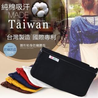 【旅遊首選、旅行用品】防竊腰包-隨身包/貼身包/安全袋/隱密袋/腰包-台灣製造
