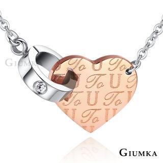 【GIUMKA】LOVE TO U 白鋼項鍊  名媛淑女款  MN5067-2(玫金白鋯)