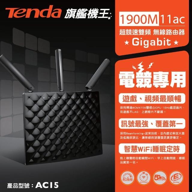 【Tenda 騰達】AC15 AC 1900M 超競速雙頻無線路由器(電競專用)