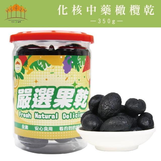 【五桔國際】化核中藥橄欖(350g/罐)