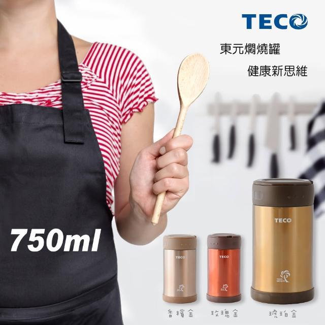 【TECO 東元】不鏽鋼燜燒罐750ml(XYFYU001)