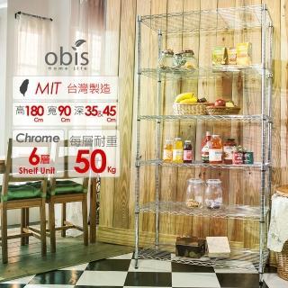 【obis】置物架/波浪架/收納架 多功能六層架(90*45*180)