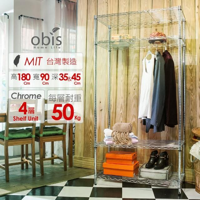 【obis】置物架/波浪架/收納架 多功能四層架(90*45*180)