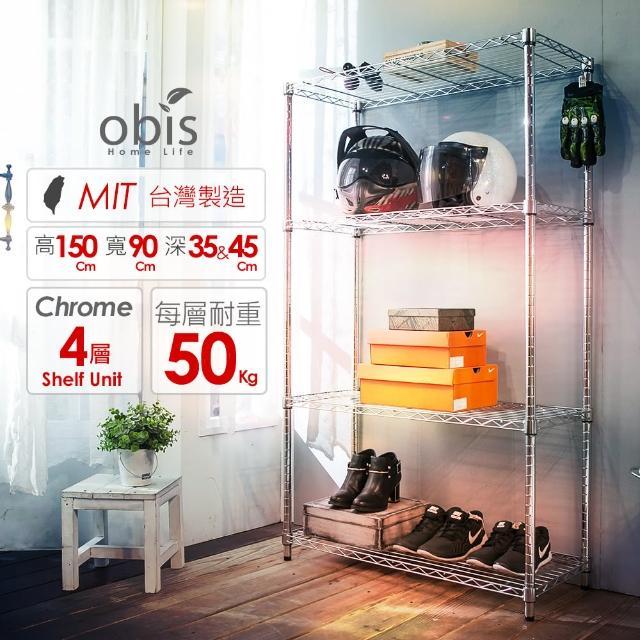 【obis】置物架/波浪架/收納架 家用經典款四層架(90*45*150)
