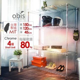 【obis】置物架/波浪架/收納架 家用經典款四層架(120*45*150)