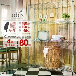 【obis】置物架/波浪架/收納架 多功能四層架(120*45*180)