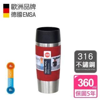 【德國EMSA】隨行馬克保溫杯TRAVEL MUG 保固5年(360ml-富貴紅)