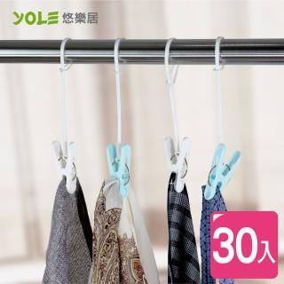 【YOLE悠樂居】防風衣物吊衣夾(30入)