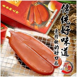 【元氣珍饌】金鑽優質獎烏魚子禮盒2盒(3兩/片;共4片)