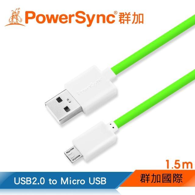 【群加 PowerSync】Micro USB 傳輸充電線 安卓手機平板用 / 1.5M 綠色(USB2-ERMIB155)