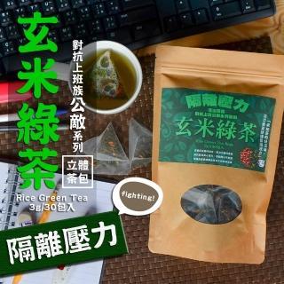 【茗山茶賞】玄米綠茶-上班族系列茶包(隔離壓力 3g*30包)