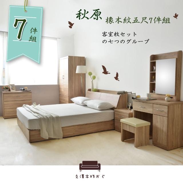 【久澤木柞】秋原-橡木紋5尺雙人 6分加強床底 7件組II