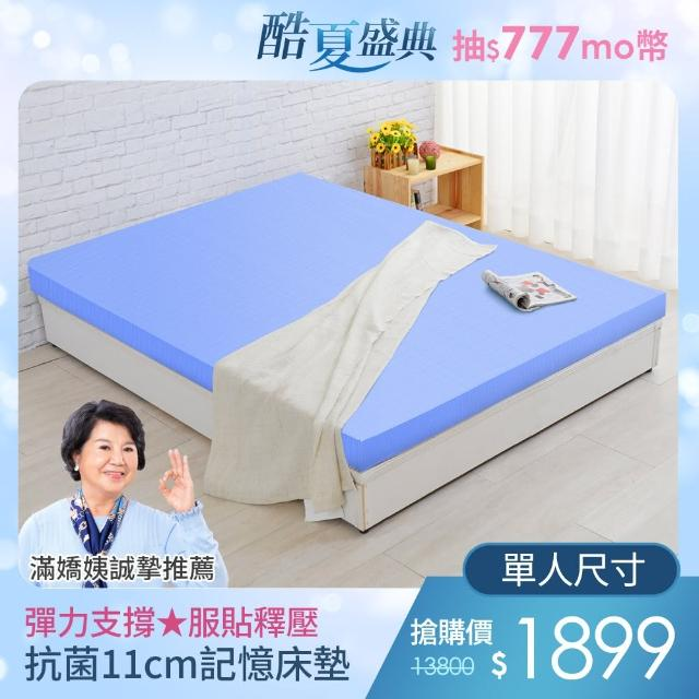 【LooCa】美國抗菌11cm紓壓款記憶床墊(藍色-單人)