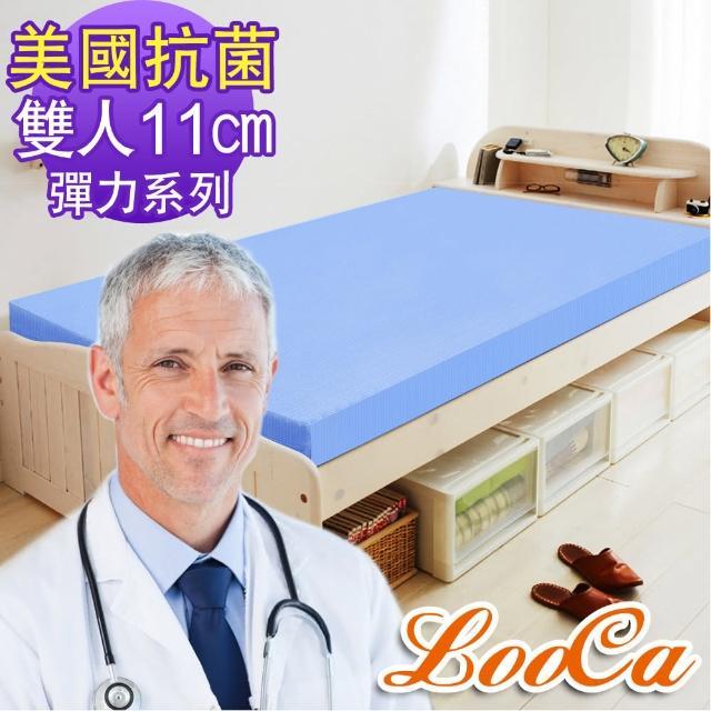 【LooCa】美國抗菌11cm紓壓款記憶床墊(藍色-雙人)