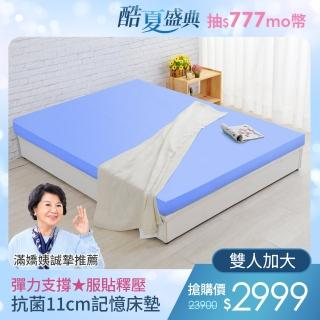 【LooCa】美國抗菌11cm紓壓款記憶床墊(藍色-加大)
