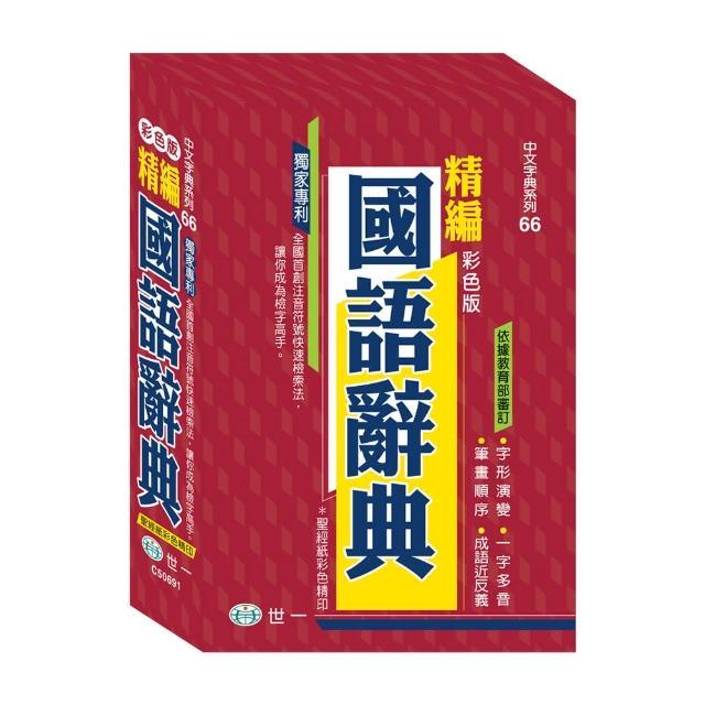 【世一】彩色精編國語辭典:32K+藍皮精裝版