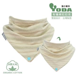 【YoDa】organic cotton有機棉扣扣兜(沐野大地)
