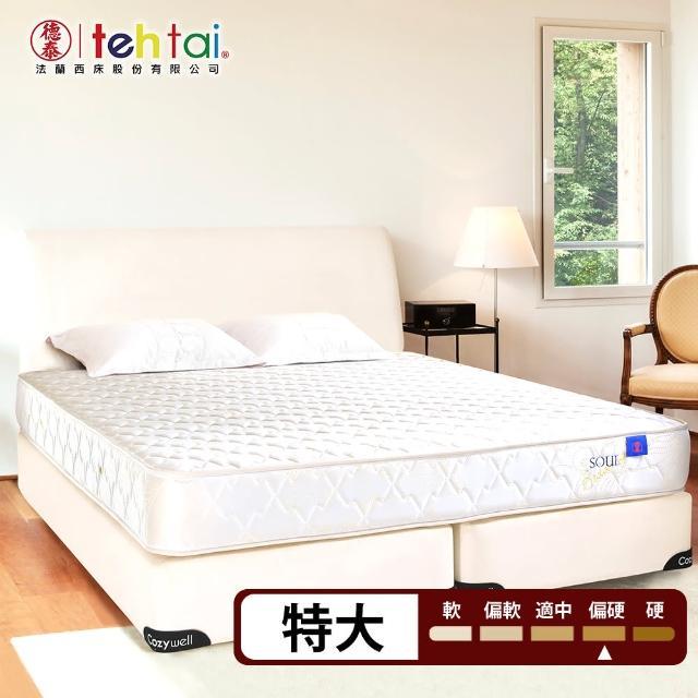 【德泰 索歐系列】雅致620 彈簧床墊-特大7尺(送保潔墊)