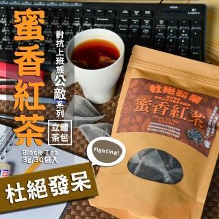 【茗山茶賞】蜜香紅茶-上班族系列茶包(杜絕發呆 3g*30包)