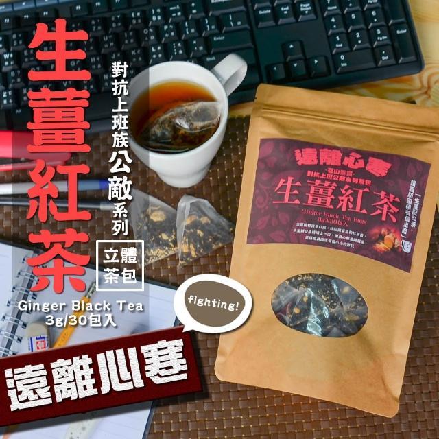 【茗山茶賞】生薑紅茶-上班族系列茶包(遠離心寒 3g*30包)