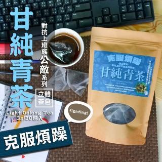 【茗山茶賞】甘純青茶-上班族系列茶包(克服煩躁 3g*30包)