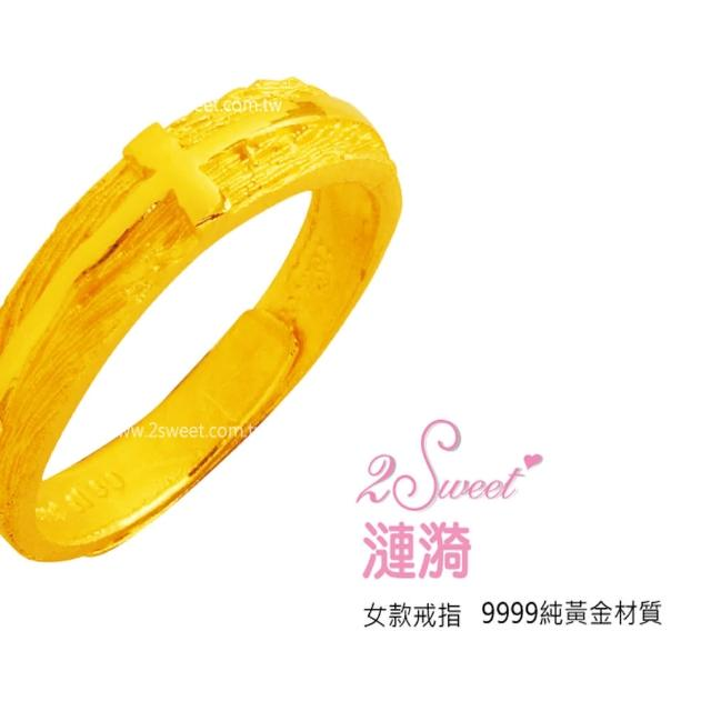 【甜蜜約定2sweet-FR6180】純金金飾情人對戒女戒-約重1.09錢(情人對戒)