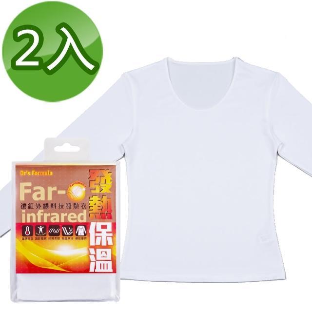 【台塑生醫】Dr's Formula遠紅外線科技發熱衣女款U領白色(二件入)