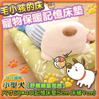 【Embrace英柏絲】綠葉系列 寵物睡墊 寵物床 記憶床墊-小(60x40)