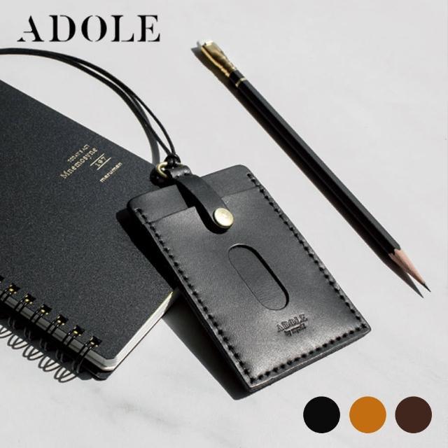 【ADOLE】真皮手作DIY證件套套組(三色選)
