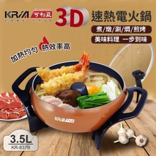 【KRIA可利亞】3D立體速熱電火鍋/燉鍋/料理鍋(KR-837B)